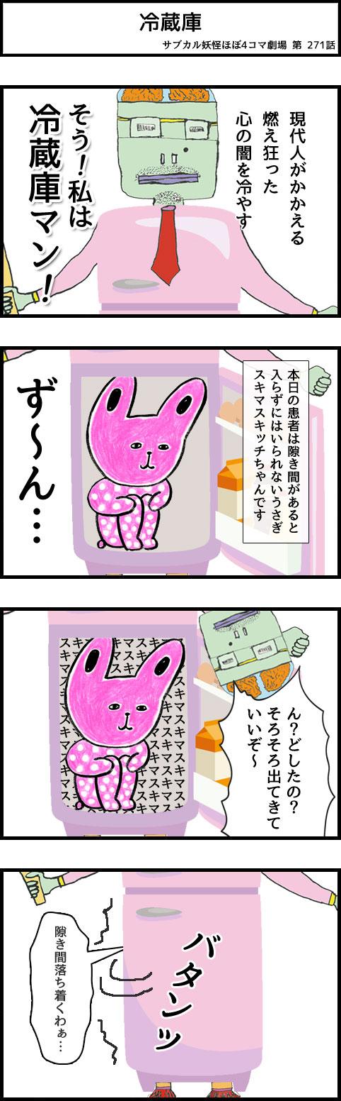 サブカル妖怪ほぼ4コマ劇場-271話 冷蔵庫