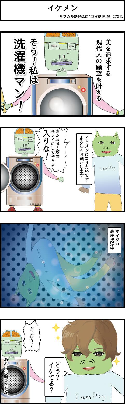 サブカル妖怪ほぼ4コマ劇場-272話 イケメン