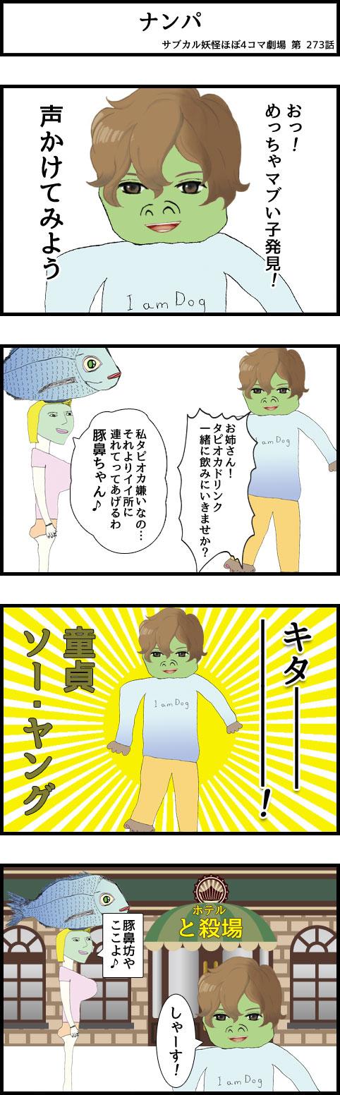 サブカル妖怪ほぼ4コマ劇場-273話 ナンパ