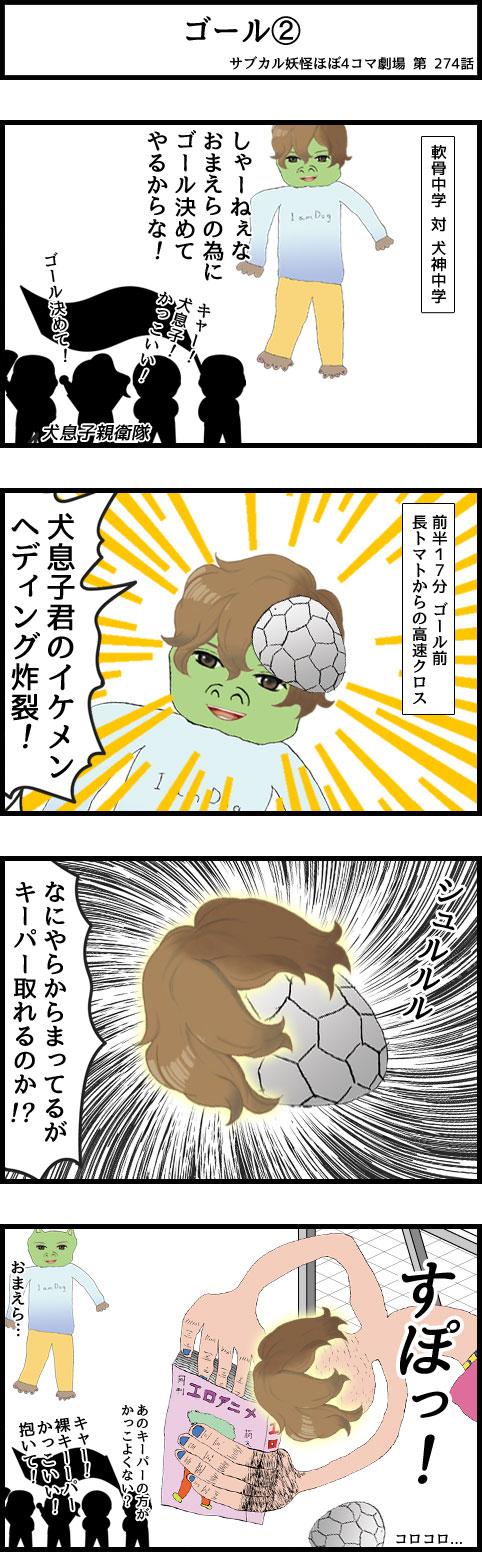 サブカル妖怪ほぼ4コマ劇場-274話 ゴール②