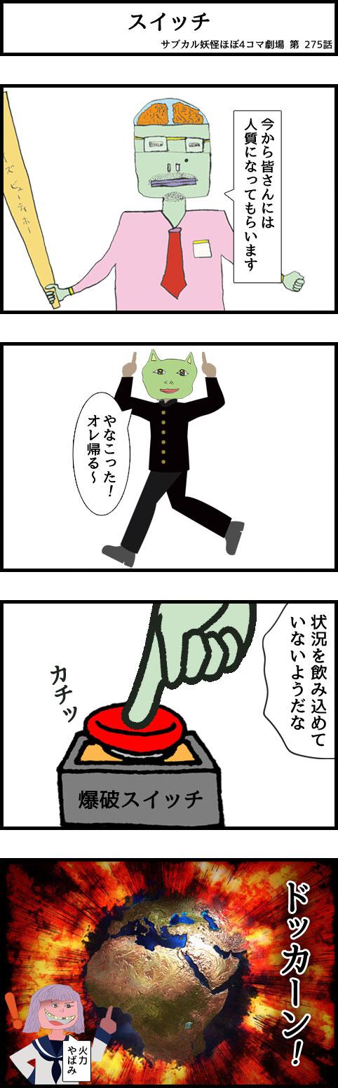 サブカル妖怪ほぼ4コマ劇場-275話 スイッチ