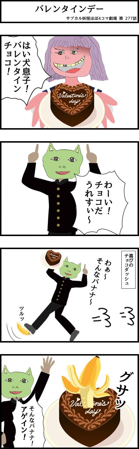 サブカル妖怪ほぼ4コマ劇場-277話 バレンタインデー