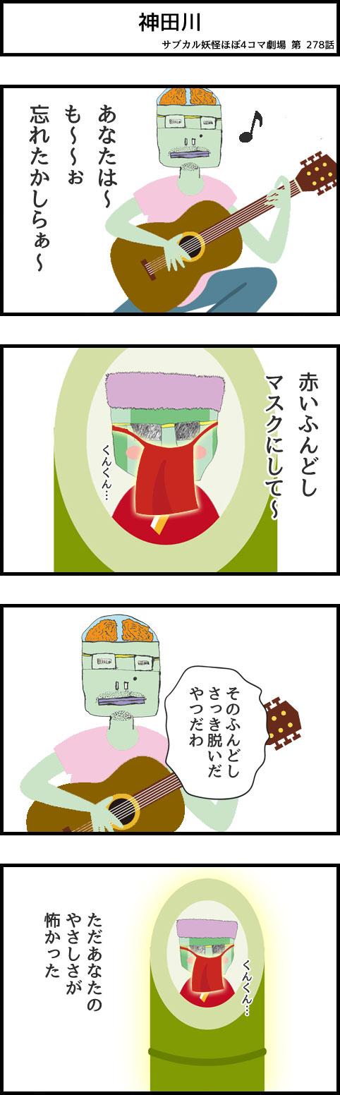 サブカル妖怪ほぼ4コマ劇場-278話 神田川