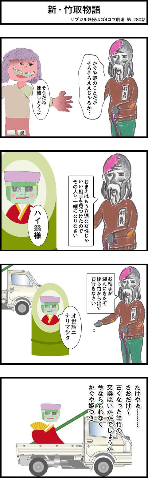 サブカル妖怪ほぼ4コマ劇場-280話 新・竹取物語