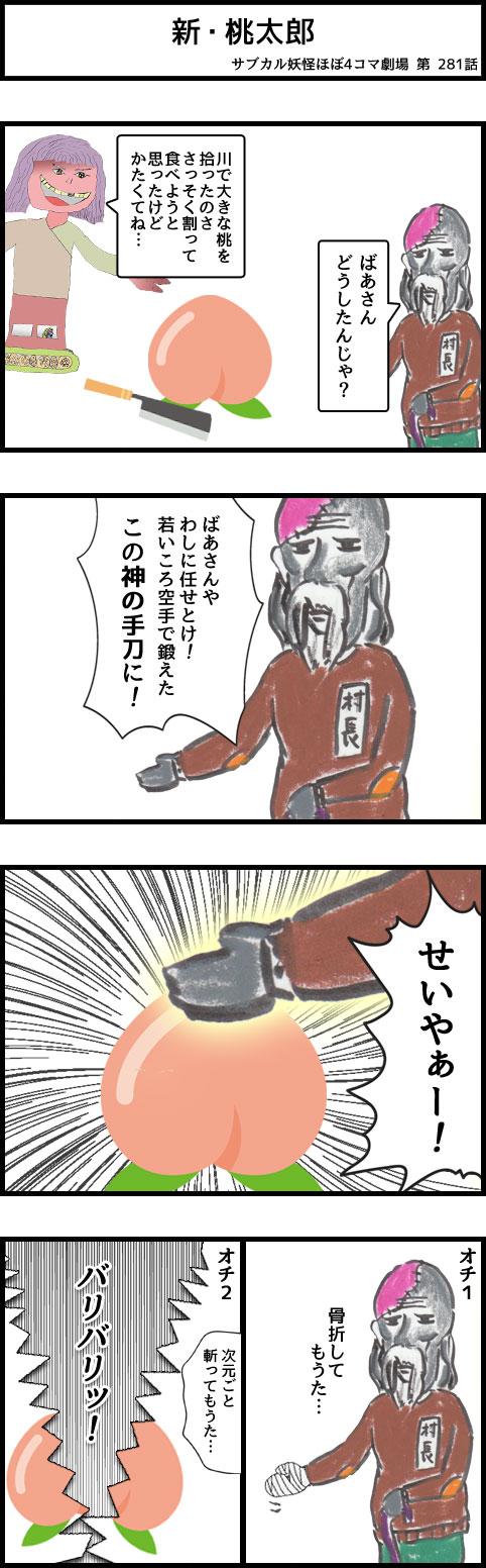 サブカル妖怪ほぼ4コマ劇場-281話 新・桃太郎