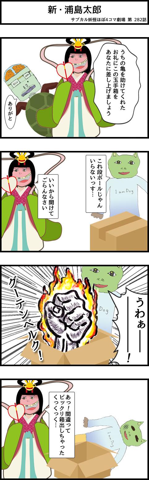 サブカル妖怪ほぼ4コマ劇場-282話 新・浦島太郎
