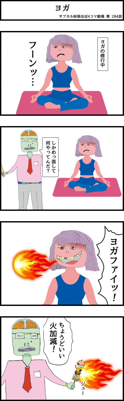サブカル妖怪ほぼ4コマ劇場-284話 ヨガ