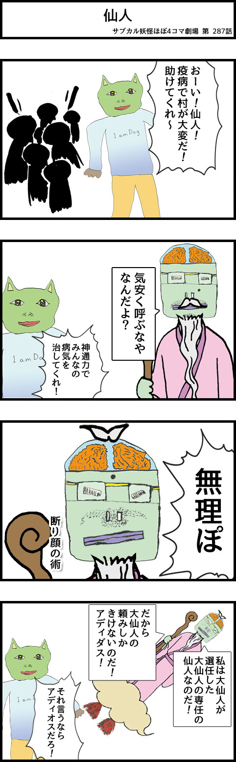 サブカル妖怪ほぼ4コマ劇場-287話 仙人
