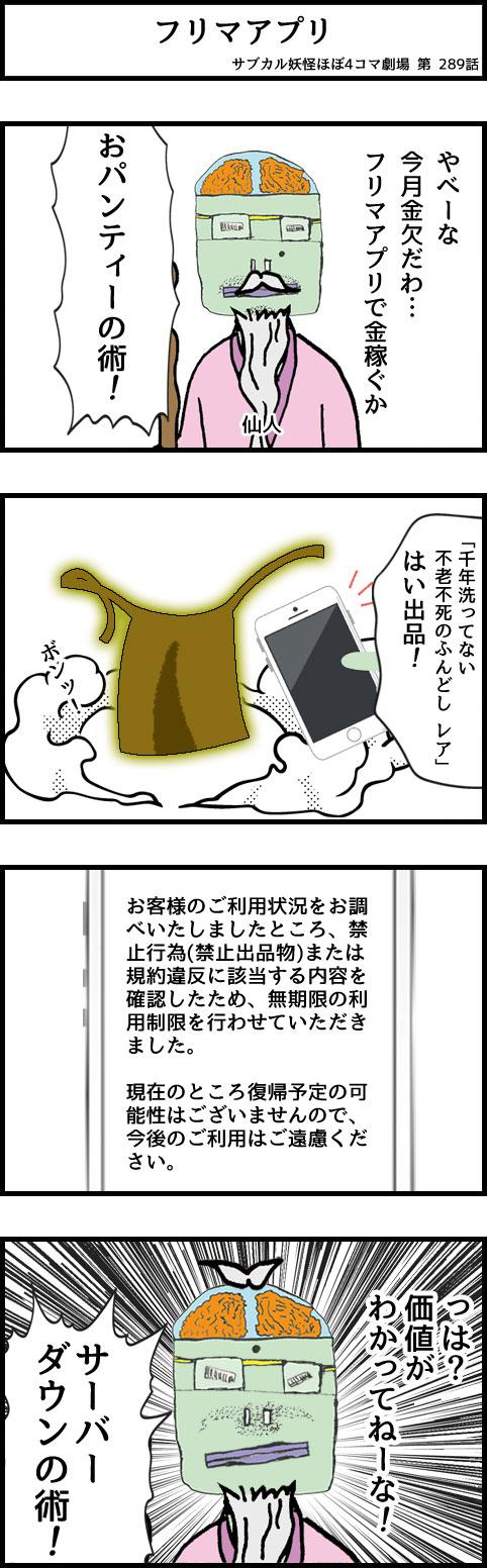 サブカル妖怪ほぼ4コマ劇場-289話 フリマアプリ