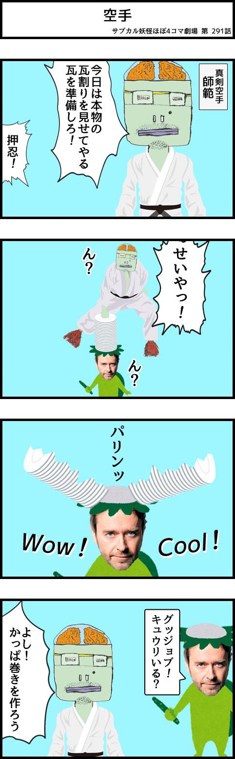 サブカル妖怪ほぼ4コマ劇場-291話 空手