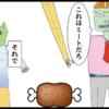 サブカル妖怪ほぼ4コマ劇場-318話アイキャッチ
