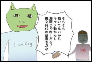 サブカル妖怪ほぼ4コマ劇場-309話アイキャッチ