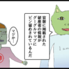 サブカル妖怪ほぼ4コマ劇場-308話アイキャッチ