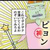 サブカル妖怪ほぼ4コマ劇場-298話アイキャッチ