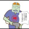サブカル妖怪ほぼ4コマ劇場-317話アイキャッチ