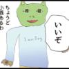 サブカル妖怪ほぼ4コマ劇場-314話アイキャッチ