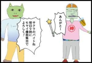 サブカル妖怪ほぼ4コマ劇場-311話アイキャッチ