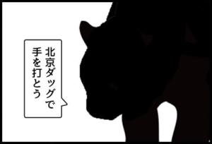 サブカル妖怪ほぼ4コマ劇場-306話アイキャッチ