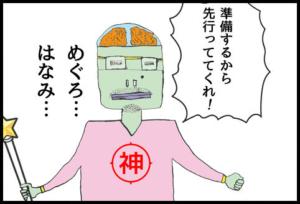 サブカル妖怪ほぼ4コマ劇場-310話 マンガ大賞