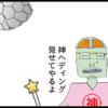 サブカル妖怪ほぼ4コマ劇場-315話アイキャッチ