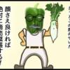 サブカル妖怪ほぼ4コマ劇場-293話アイキャッチ