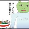サブカル妖怪ほぼ4コマ劇場-312話アイキャッチ
