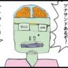 サブカル妖怪ほぼ4コマ劇場-303話アイキャッチ
