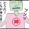 サブカル妖怪ほぼ4コマ劇場-296話アイキャッチ
