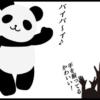 サブカル妖怪ほぼ4コマ劇場-305話アイキャッチ