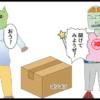サブカル妖怪ほぼ4コマ劇場-320話アイキャッチ
