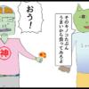 サブカル妖怪ほぼ4コマ劇場-299話アイキャッチ