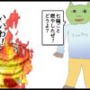 サブカル妖怪ほぼ4コマ劇場-294話アイキャッチ