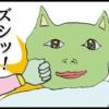 サブカル妖怪ほぼ4コマ劇場-313話アイキャッチ