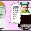 サブカル妖怪ほぼ4コマ劇場-292話アイキャッチ