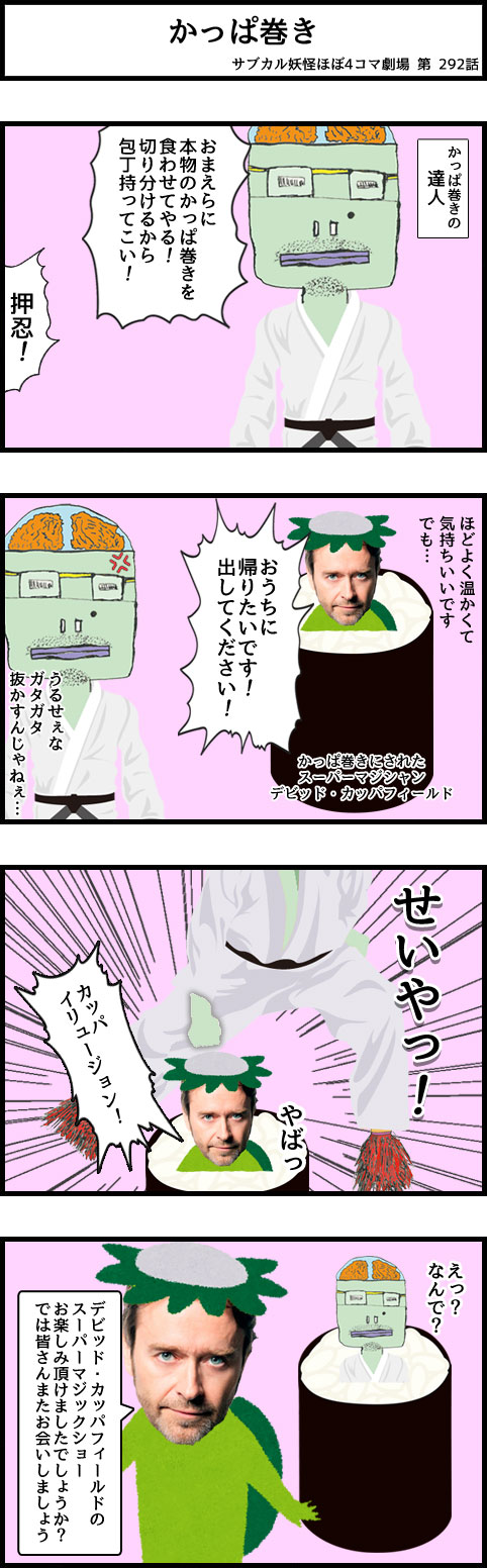 サブカル妖怪ほぼ4コマ劇場-292話 かっぱ巻き