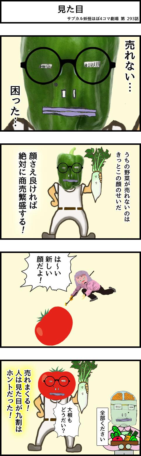 サブカル妖怪ほぼ4コマ劇場-293話 見た目