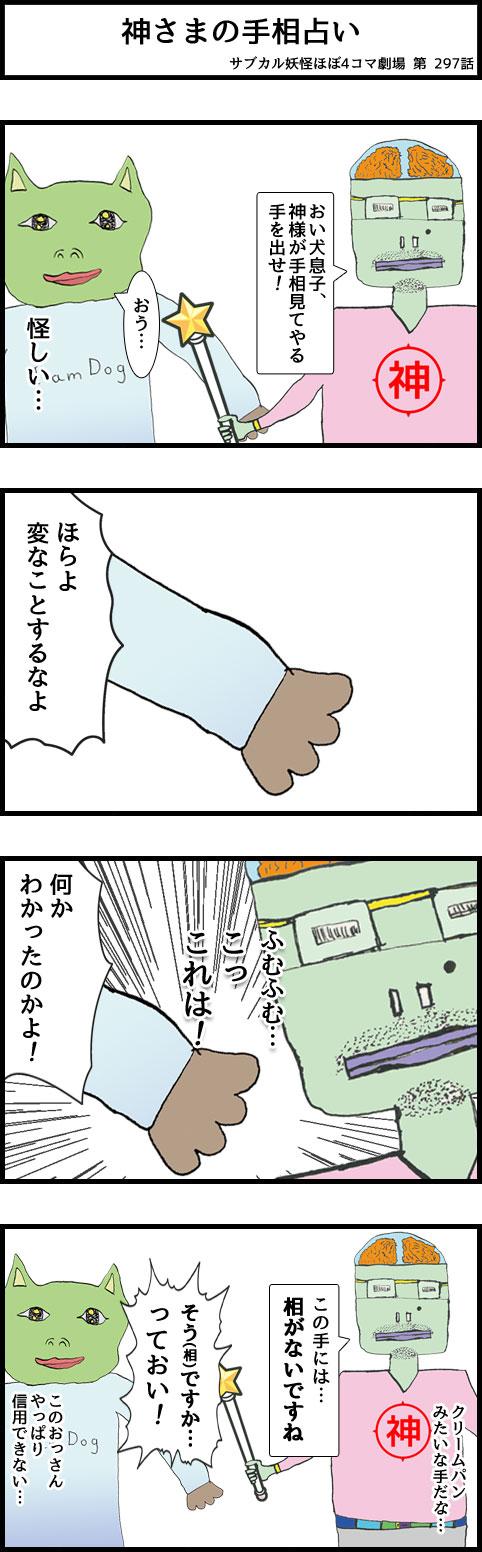 サブカル妖怪ほぼ4コマ劇場-297話 神さまの手相診断
