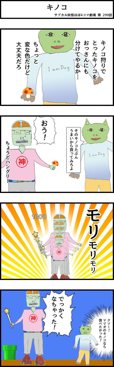 サブカル妖怪ほぼ4コマ劇場-299話 キノコ
