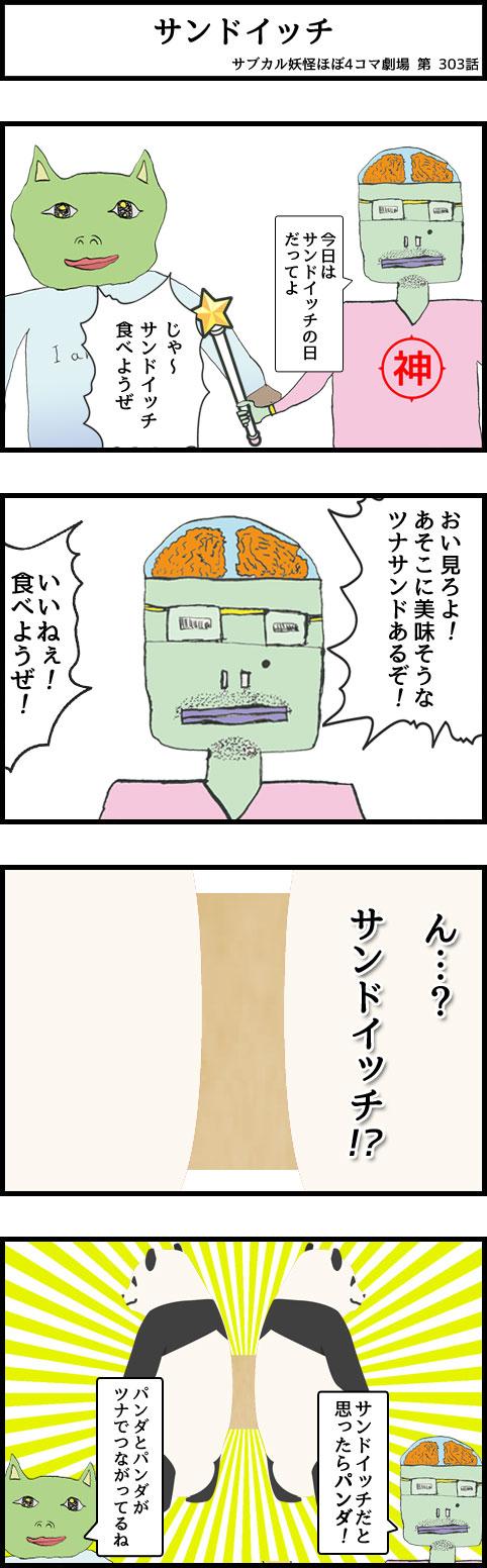 サブカル妖怪ほぼ4コマ劇場-303話 サンドイッチ