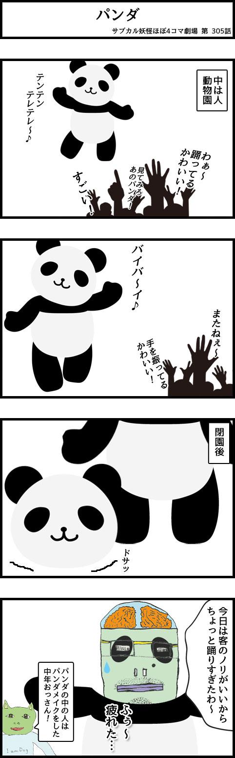 サブカル妖怪ほぼ4コマ劇場-305話 パンダ