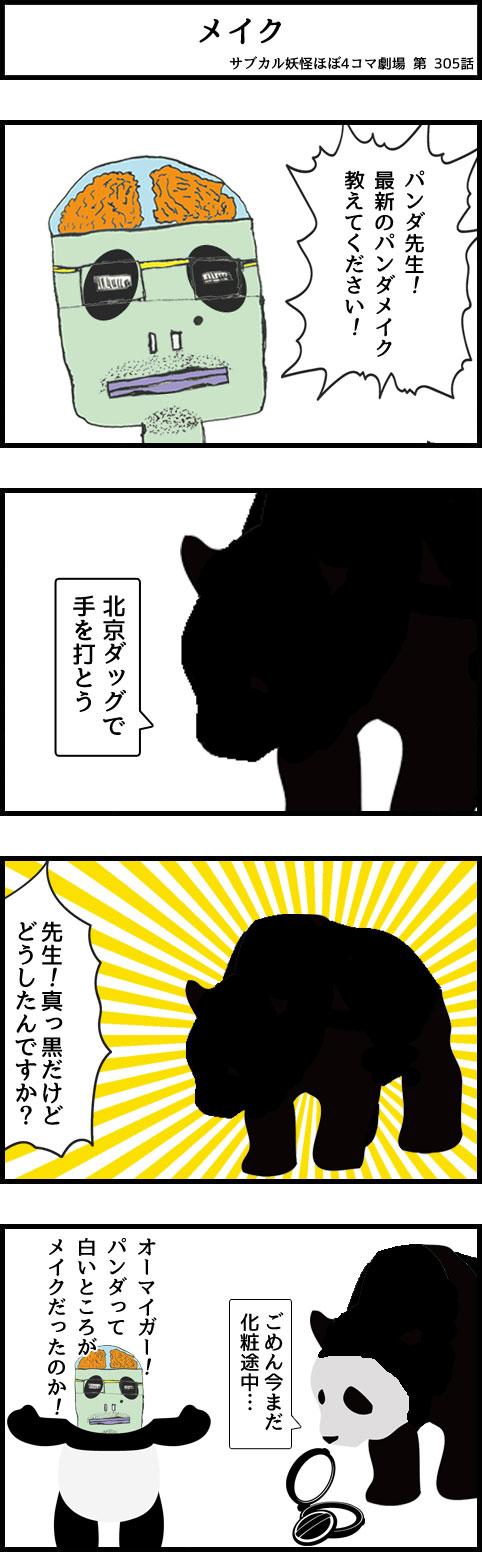 サブカル妖怪ほぼ4コマ劇場-306話 メイク