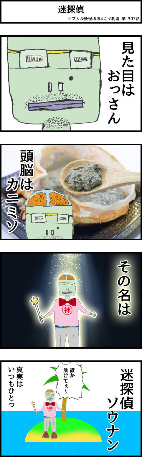 サブカル妖怪ほぼ4コマ劇場-307話