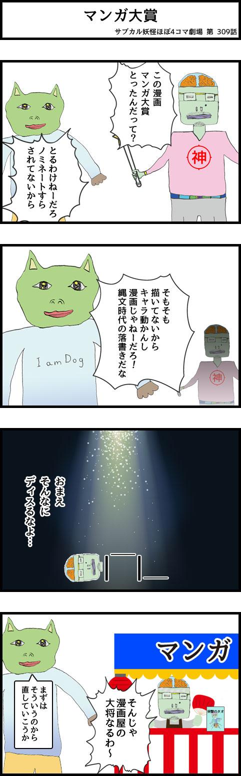 サブカル妖怪ほぼ4コマ劇場-309話 マンガ大賞