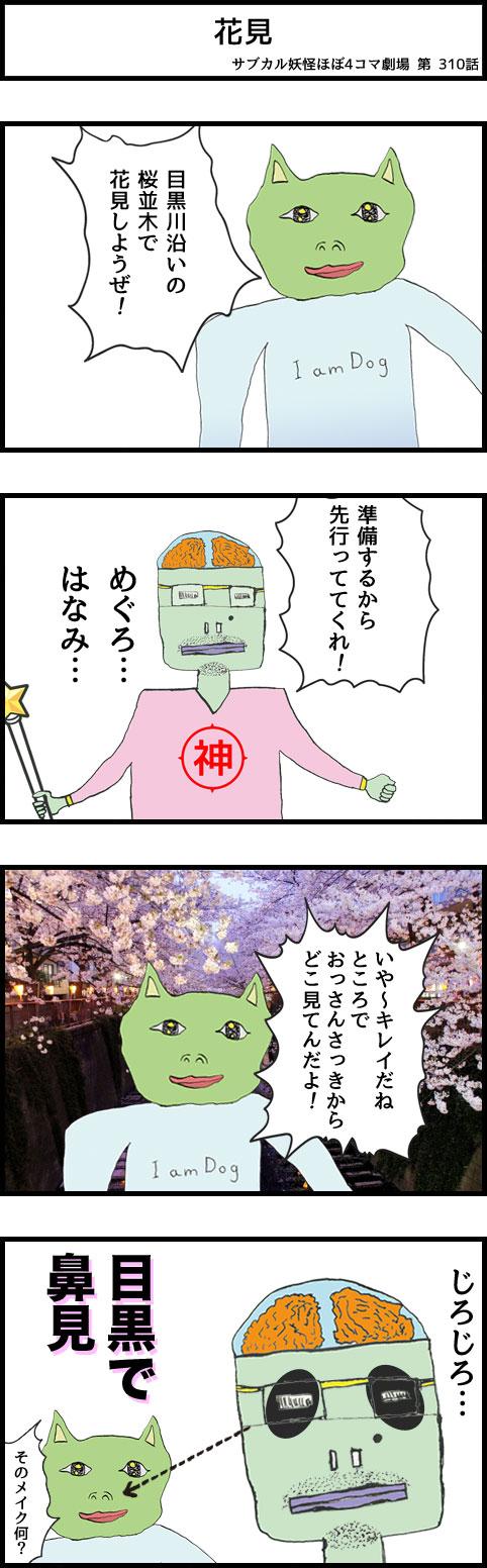 サブカル妖怪ほぼ4コマ劇場-310話 花見