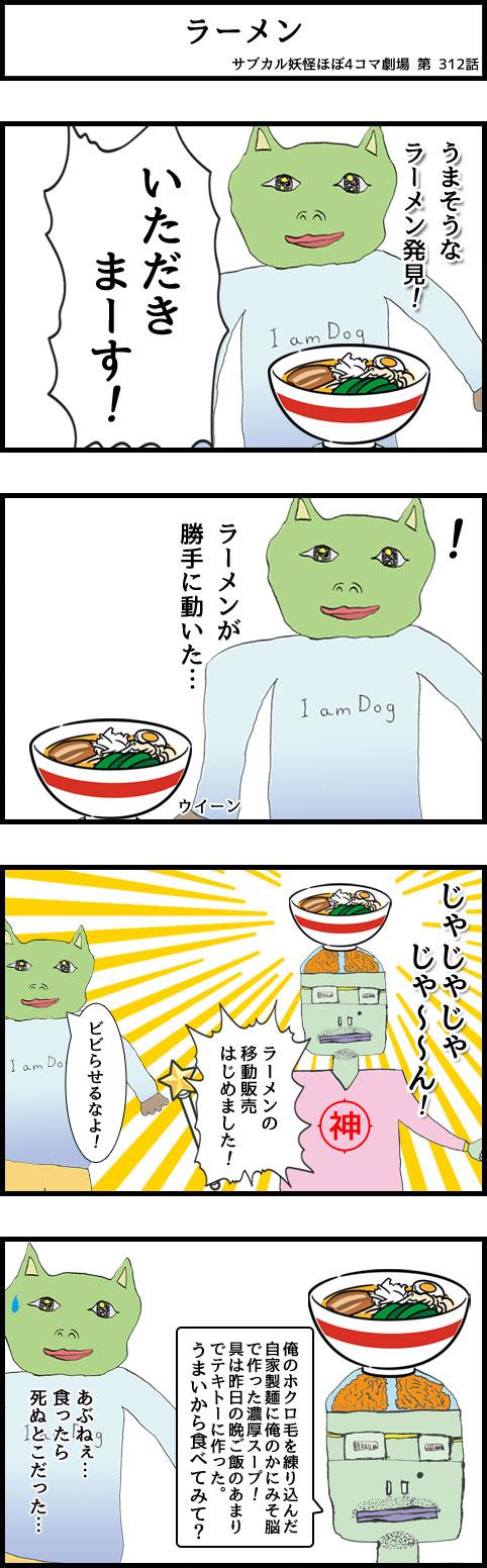 サブカル妖怪ほぼ4コマ劇場-312話 ラーメン