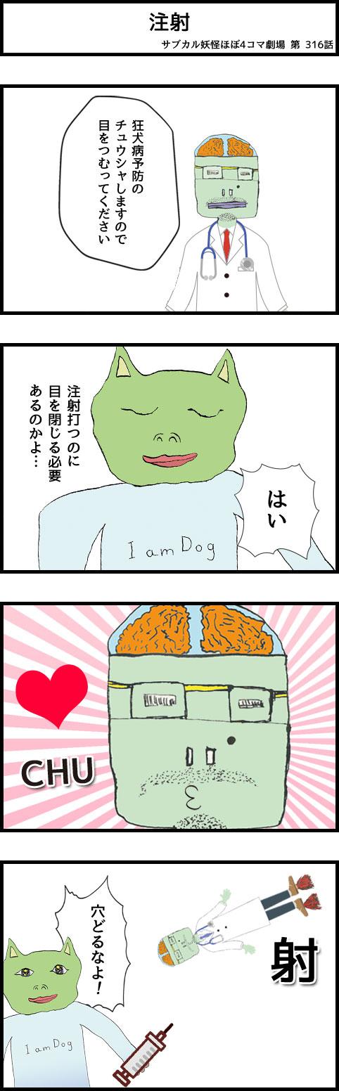 サブカル妖怪ほぼ4コマ劇場-316話 注射