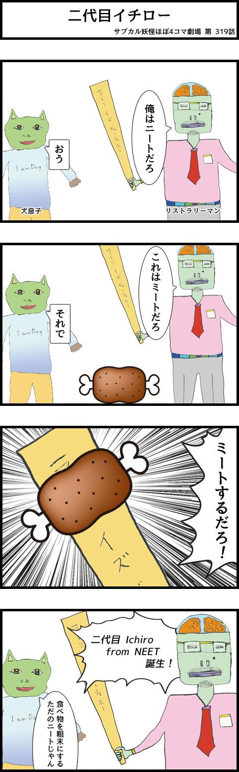 サブカル妖怪ほぼ4コマ劇場-319話 二代目イチロー