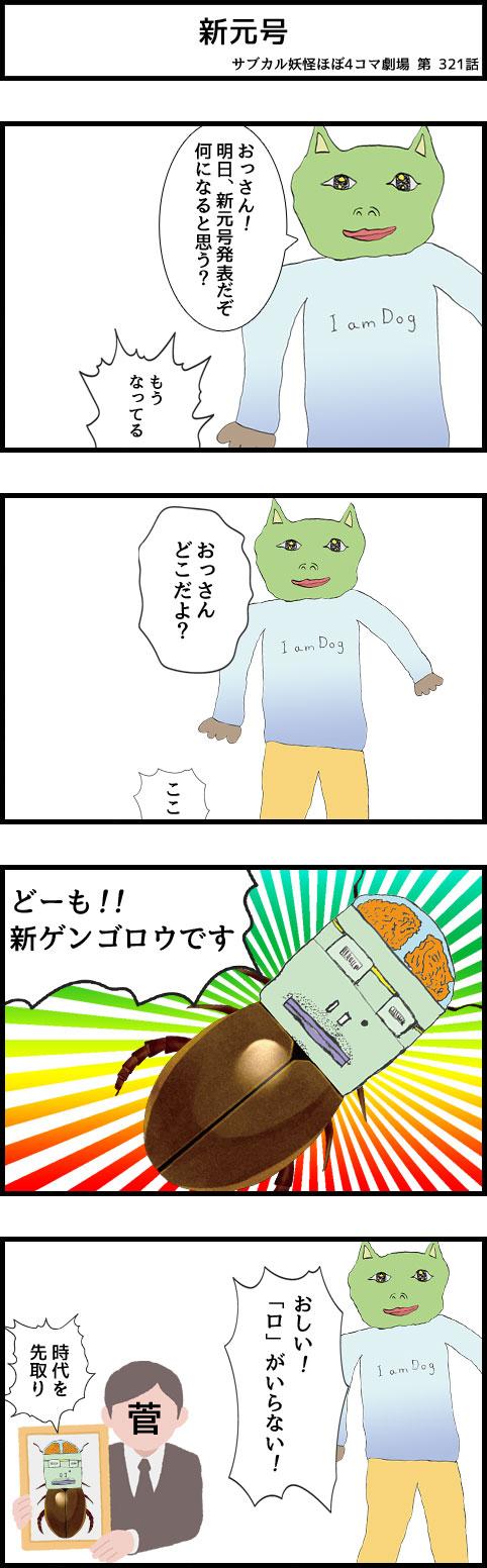 サブカル妖怪ほぼ4コマ劇場-321話 新年号