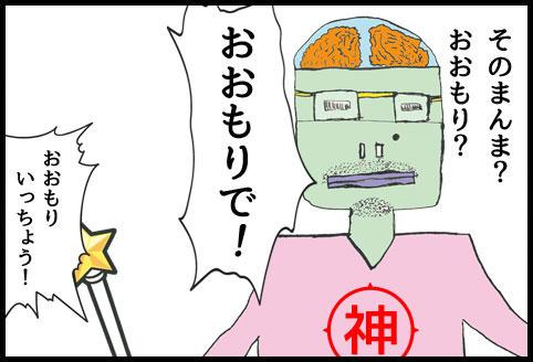 サブカル妖怪ほぼ4コマ劇場-324話アイキャッチ