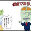 サブカル妖怪ほぼ4コマ劇場-329話アイキャッチ